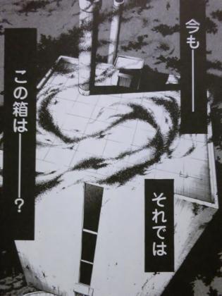 魍魎の匣4巻