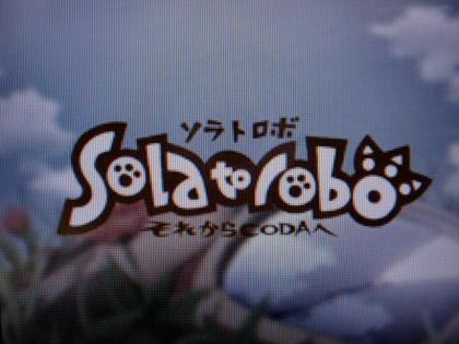 ソラトロボ 1