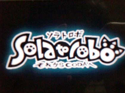 ソラトロボ 6