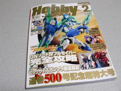 月刊ホビージャパン2月号