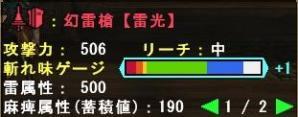 雷光(匠有り)