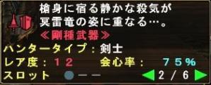 ドラチン(会心)