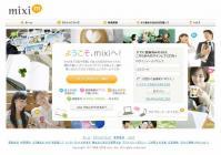 mixiトップページ
