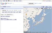 「Google マップ」日本版