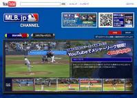 YouTube、メジャーリーグ全試合の映像を配信開始