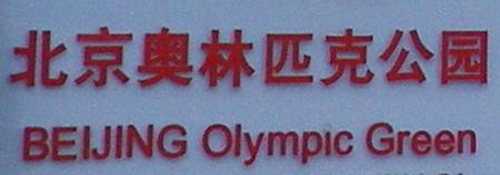 オリンピック公園看板