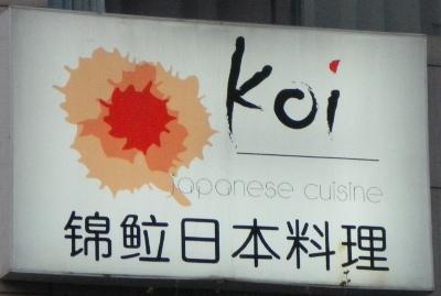 錦鯉日本食