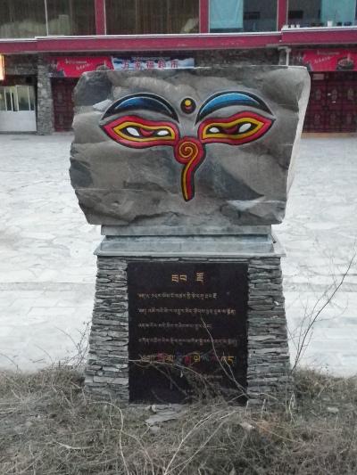 チベット的な何か