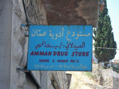 アラブ語の看板