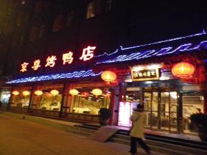 北京ダック専門店