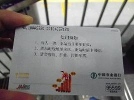地下鉄の切符(表)