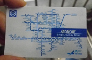 地下鉄の切符(裏)