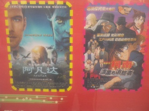 北京の映画