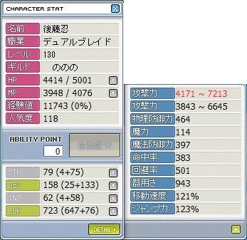 DBレベル130ステータス