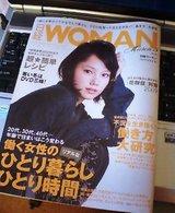 日経ウーマン2009年3月号