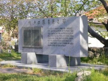 瀬戸口藤吉翁の碑