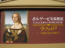 ボルゲーゼ美術館展