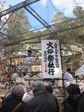 吉田神社 火炉