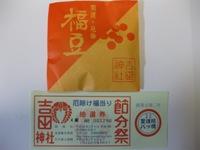 吉田神社 福豆 抽選券