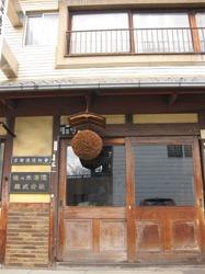 佐々木酒造2
