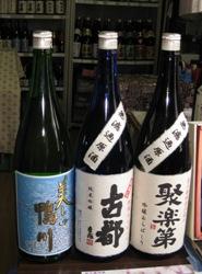 佐々木酒造 酒3本