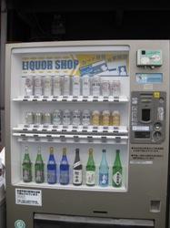 佐々木酒造 自販機