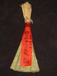 粽 八坂神社