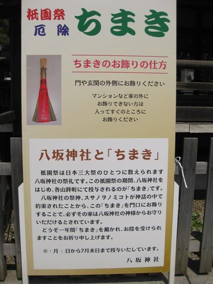 八坂神社 厄除ちまきの飾り方