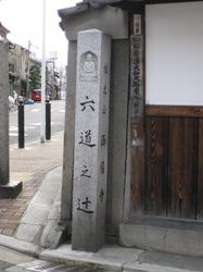 六道の辻 西福寺角