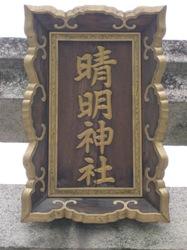 二の鳥居 晴明神社