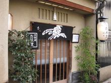 たん熊北店本店