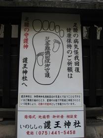 護王神社 看板