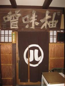 魯山人の看板