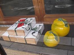 柚子の陶器