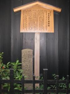 古高俊太郎駒札