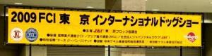 tokyo_inter_2009.jpg