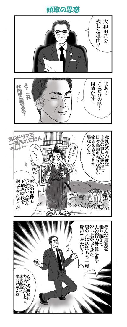 hanzawa11