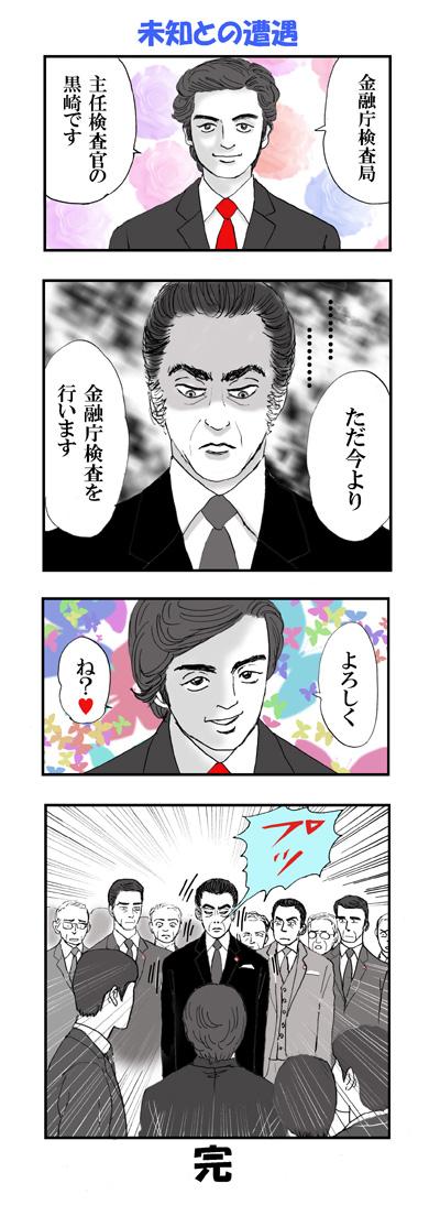 hanzawa6