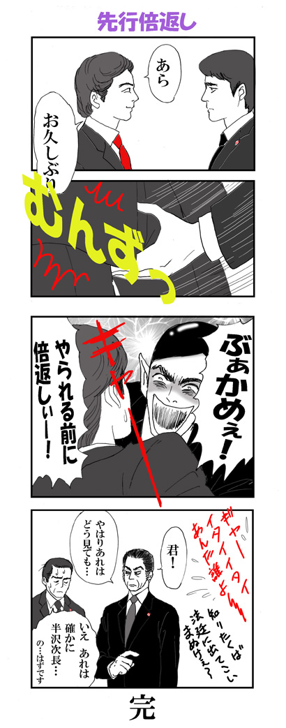 hanzawa62