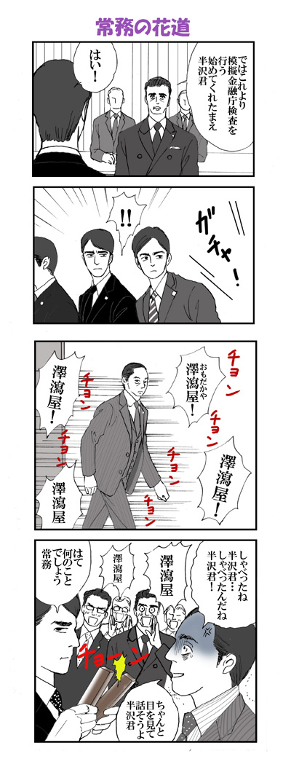 hanzawa8