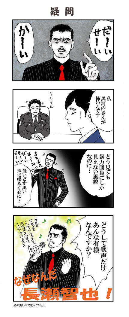 kuroko1