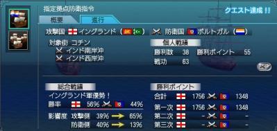 52回海戦①