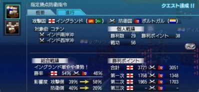 52回海戦②