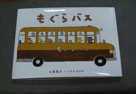 もぐらバス本