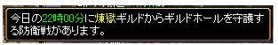 防衛戦0109-1