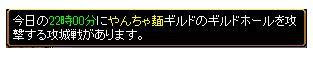 攻城戦0515-1