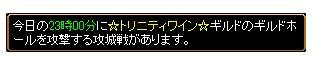 攻城戦0522-1