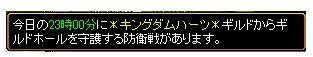 防衛戦0529-1