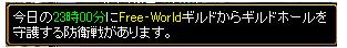防衛戦0703-1