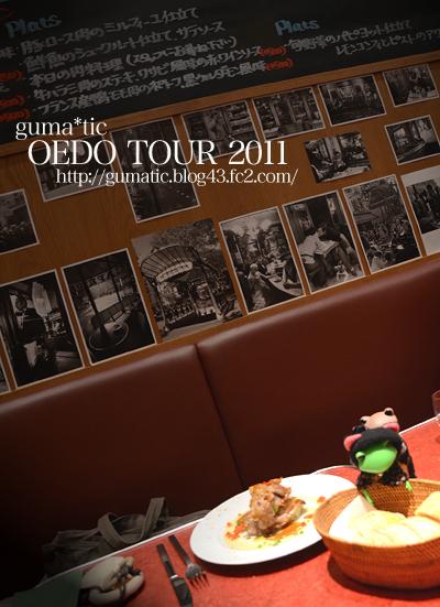 OEDO TOUR女子会!